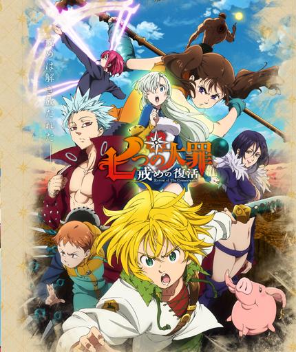 七つの大罪 戒めの復活のアニメ公式サイトからの画像