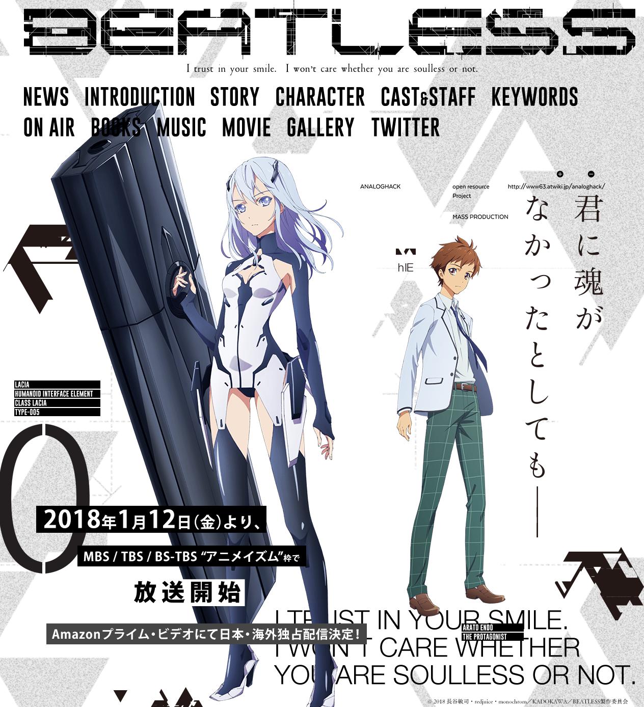 BEATLESSのアニメ公式サイトからの画像