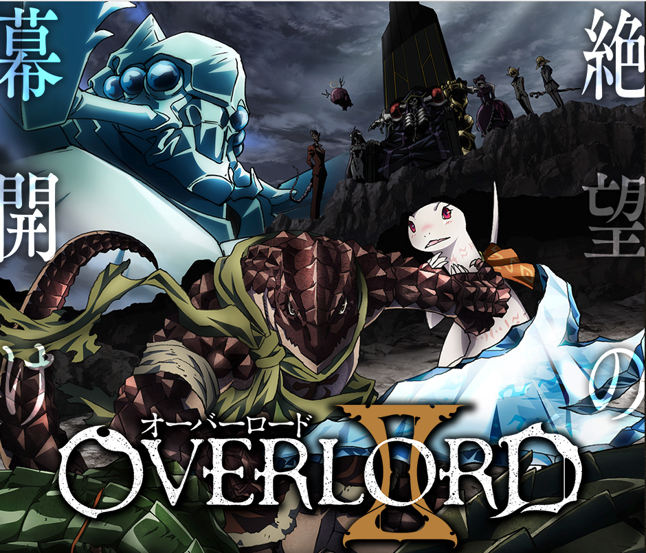 オーバーロードⅡのアニメ公式サイトからの画像