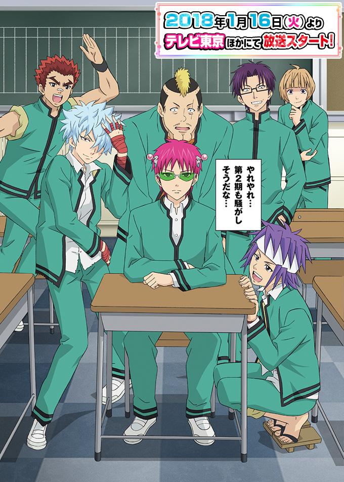 斉木楠雄のΨ難(第2期)のアニメ公式サイトからの画像