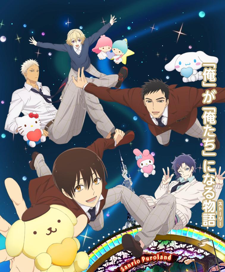 サンリオ男子のアニメ公式サイトからの画像