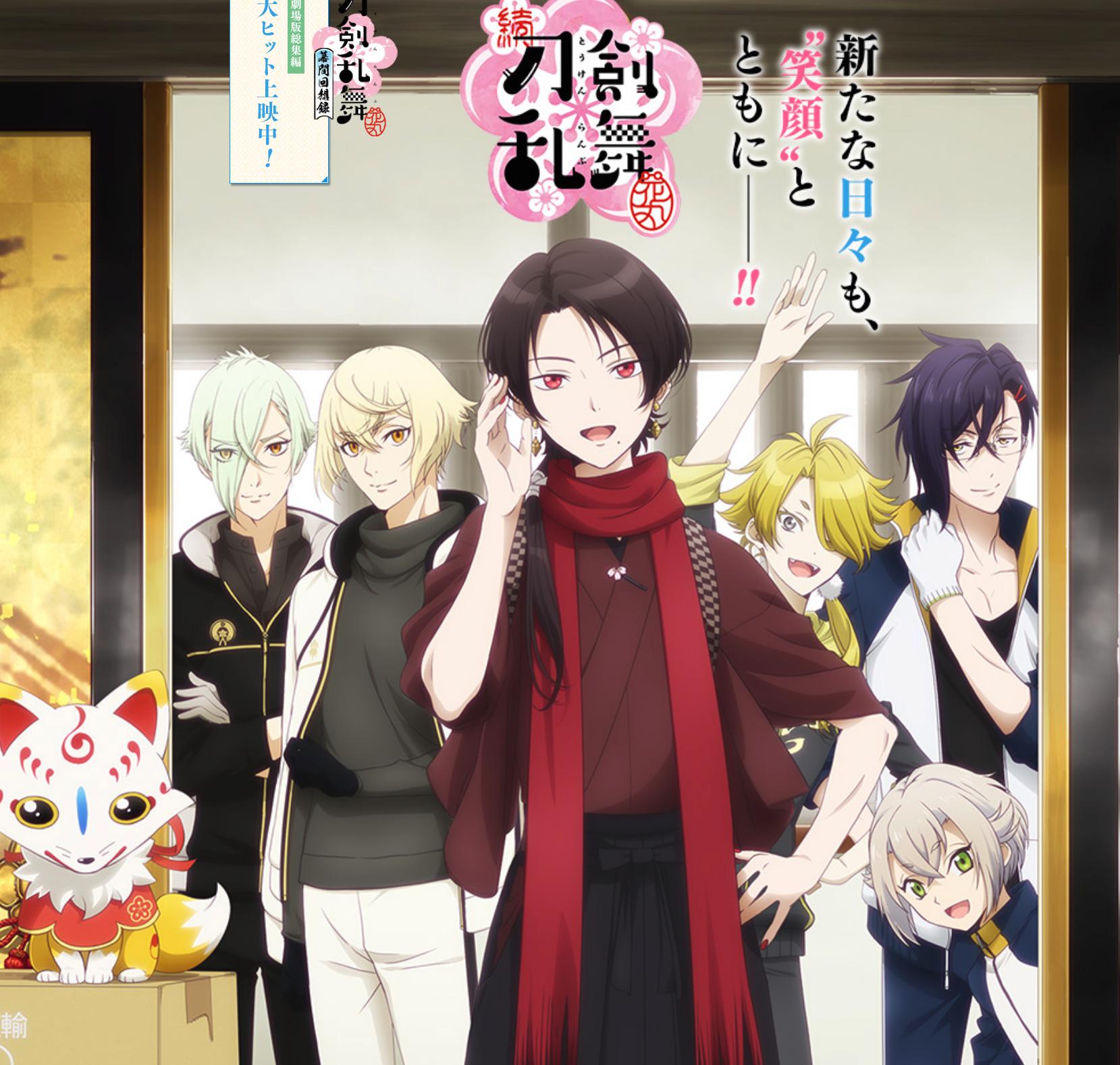 続『刀剣乱舞-花丸-』のアニメ公式サイトからの画像
