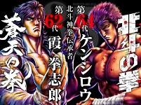北斗の拳シリーズの画像