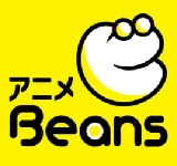 アニメビーンズ